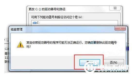 Win7如何隱藏本地磁盤驅動器