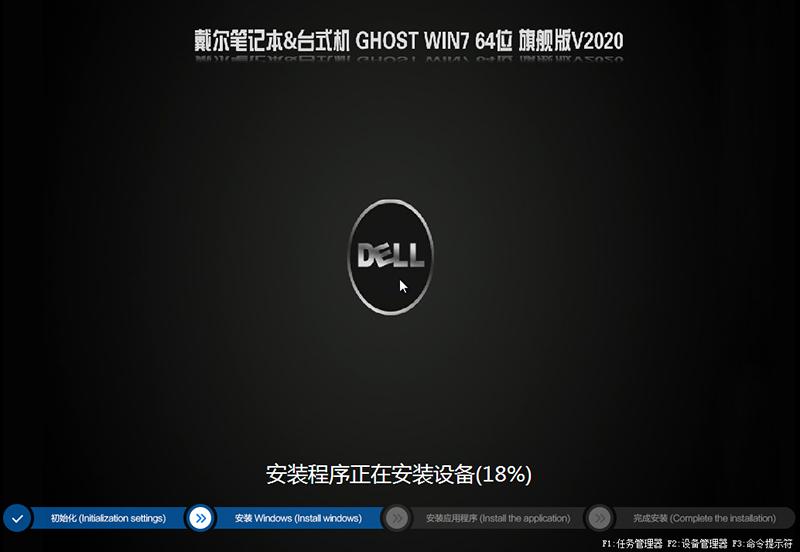 戴爾11代cpu臺式機WIN7系統安裝過程