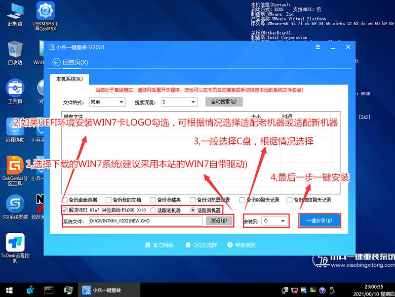 "勾選""解決UEFI win7 64位啟動卡logo"""