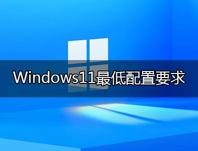 windows11最低配置要求
