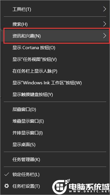 Win10更新後任務欄多出資訊和興趣要怎麼關閉?