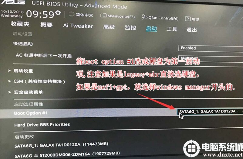 boot option#1改成硬盤為第一啟動項