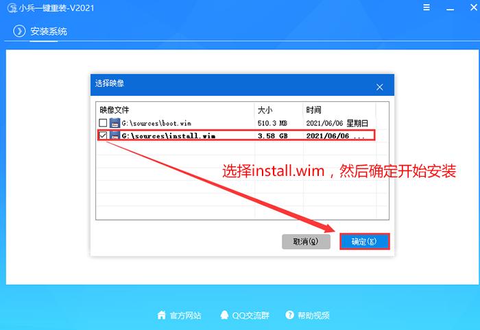 選擇install.wim文件