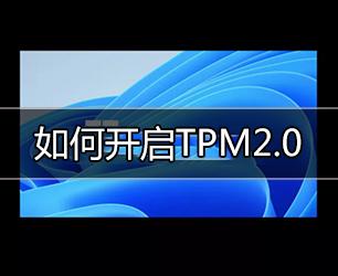 安裝win11如何開啟tpm2.0
