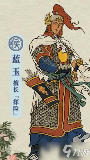 《江南百景圖》藍玉分析
