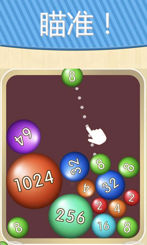 彩球2048好玩嗎 彩球2048玩法簡介