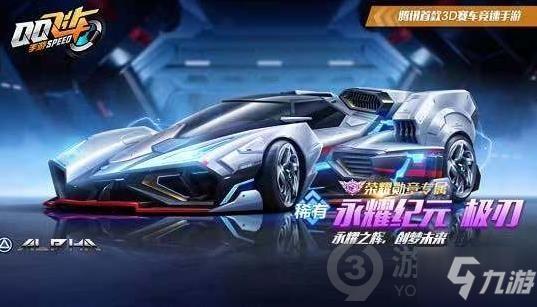 QQ飛車手遊永耀紀元怎麼改裝 QQ飛車手遊永耀紀元改裝攻略