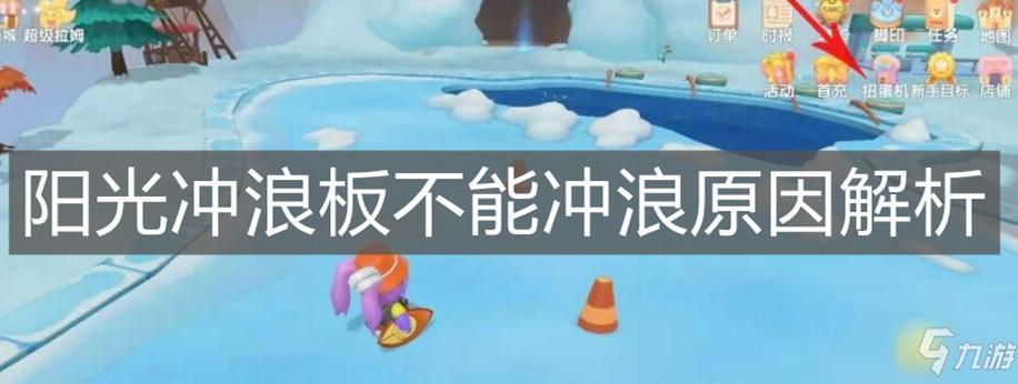 《摩爾莊園手遊》陽光沖浪板不能沖浪原因解析