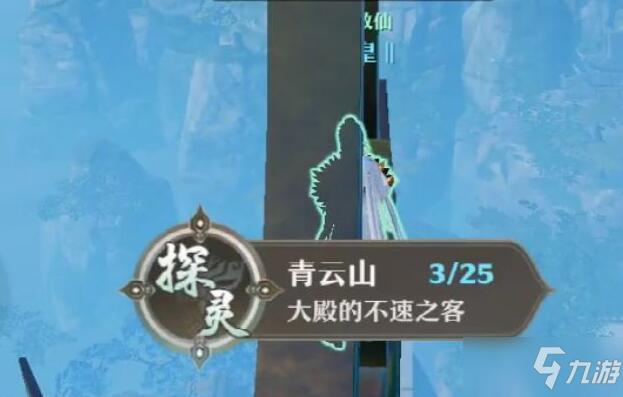 《夢幻新誅仙》大殿的不速之客詳細位置