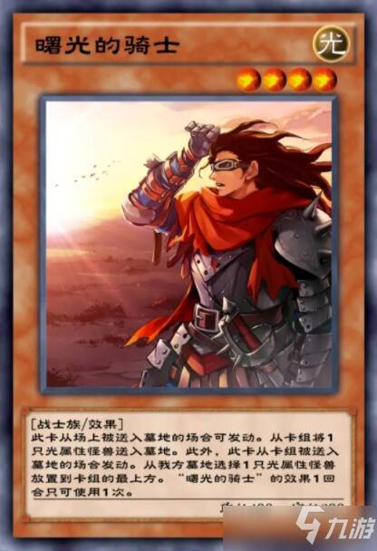 遊戲王決鬥鏈接曙光的騎士使用攻略
