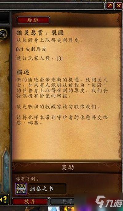 《魔獸世界》9.1版本怎麼獲取洞察之書
