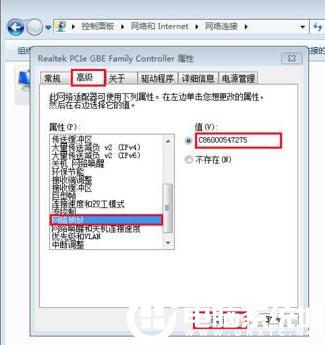 Win7修改物理地址解決方法
