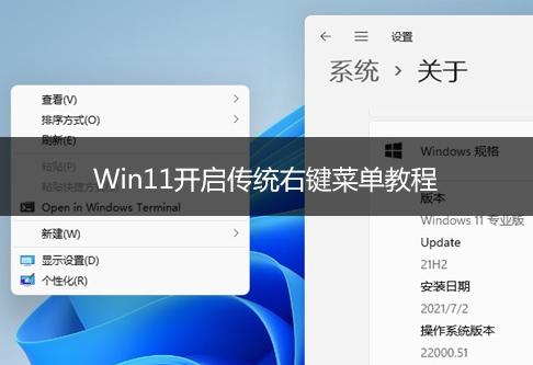 Win11開啟傳統右鍵菜單教程
