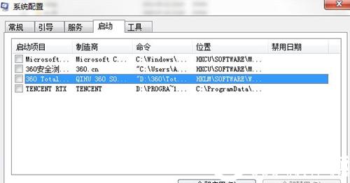 Win7提示0xc0000142錯誤代碼的解決方法