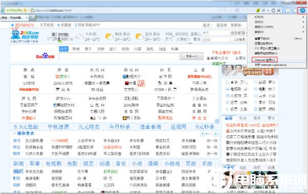 win7 系統IE瀏覽器設置密碼解決方法