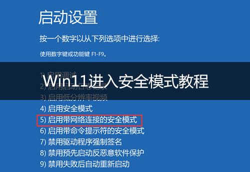 win11進入安全模式方法