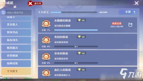 《夢幻新誅仙》妖3水麒麟簡單打法攻略