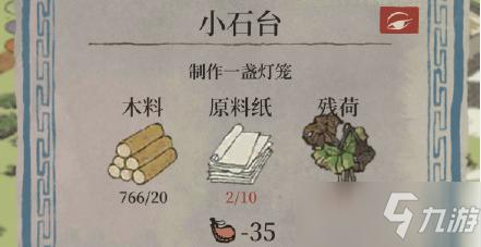 《江南百景圖》紙燈籠獲得方法