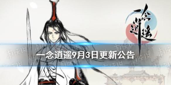 《一念逍遙》9月3日更新公告 宗門對決聊天彈幕系統開放