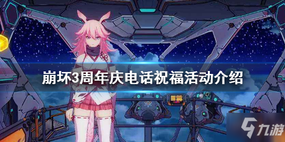 《崩壞3》周年慶電話祝福活動介紹