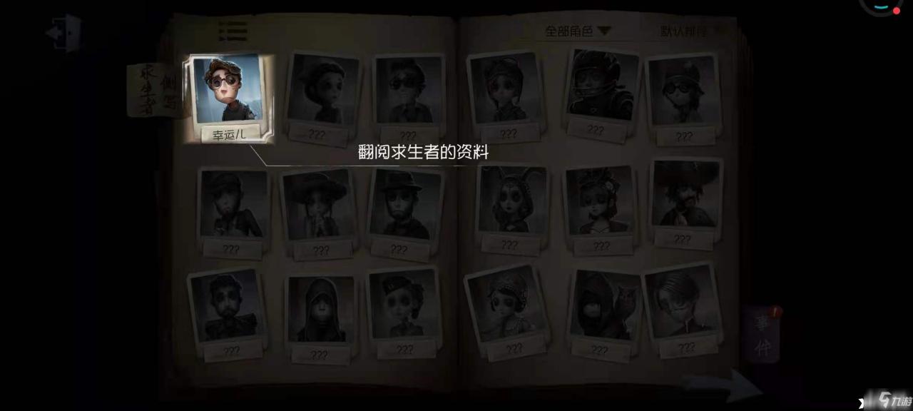 玩《第五人格》遊戲 尋找盜墓筆記那種不斷尋求真相的過程