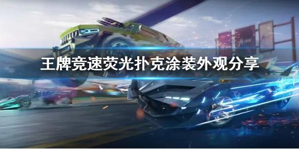 《王牌競速》塗裝熒光撲克外觀什麼樣 熒光撲克塗裝外觀分享