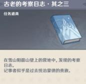 《原神手遊》千年雪藏的事成就怎麼完成 千年雪藏的事成就攻略