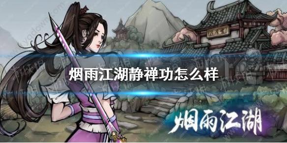 《煙雨江湖》靜禪功怎麼樣 靜禪功技能介紹