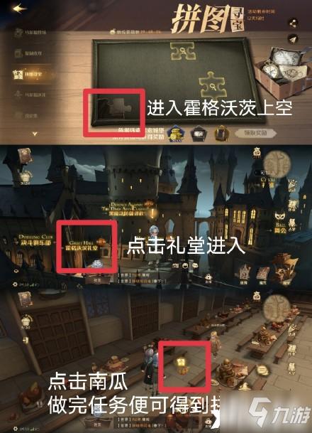 《哈利波特:魔法覺醒》食堂拼圖碎片獲取攻略