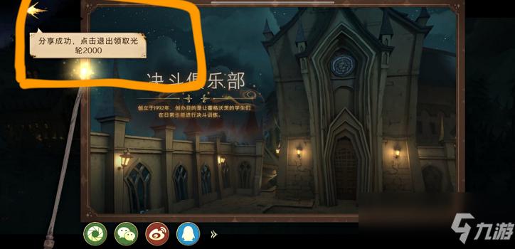 《哈利波特:魔法覺醒》城堡巡遊分享攻略