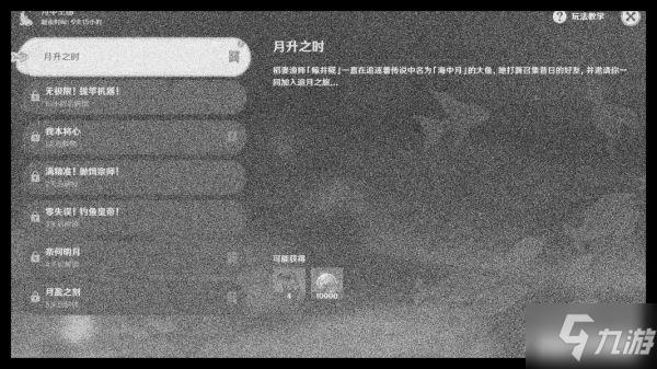 《原神》月中王國第二天活動介紹