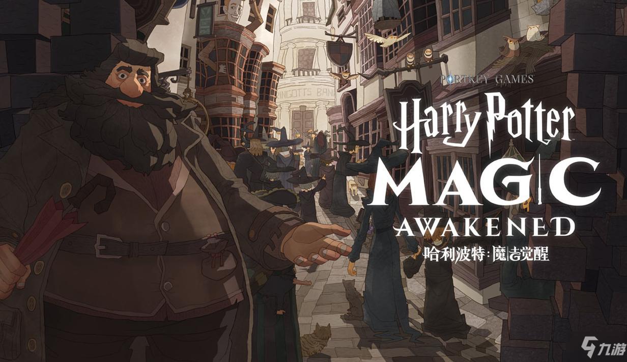 《哈利波特:魔法覺醒》明日上線 親身探索魔法世界是一直以來的夢想