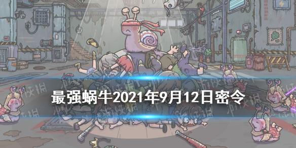 《最強蝸牛》9月12日密令是什麼2021 9月12日密令一覽最新