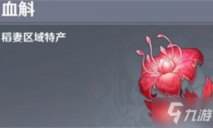 原神血斛是哪個角色的培養材料