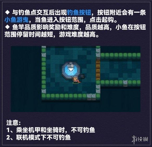 《元氣騎士》釣魚玩法介紹 國慶版本新玩法釣魚攻略