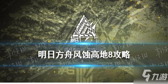 《明日方舟》風蝕高地8全自動攻略 9月1日風蝕高地簡單打法Get√