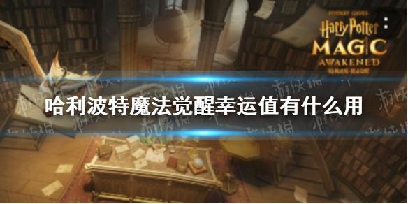 《哈利波特魔法覺醒》幸運值有什麼用 幸運值作用介紹