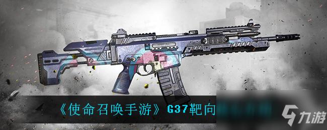 《使命召喚手遊》G37靶向核心介紹
