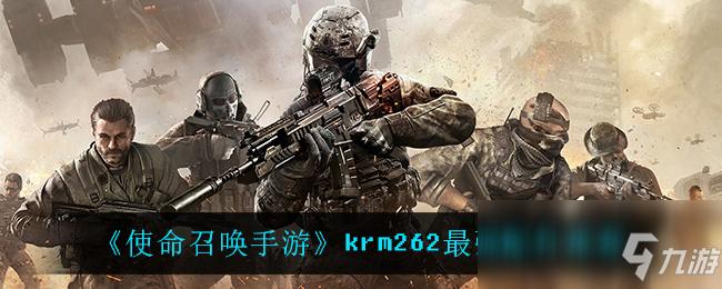 《使命召喚手遊》krm262最強配件推薦