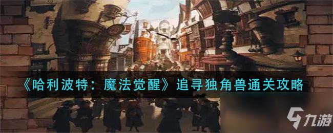 《哈利波特:魔法覺醒》追尋獨角獸通關攻略