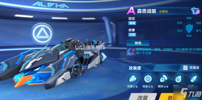 QQ飛車手遊霹靂戰驅特性一覽