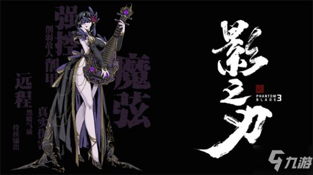 《影之刃3》論劍賽季賽制介紹