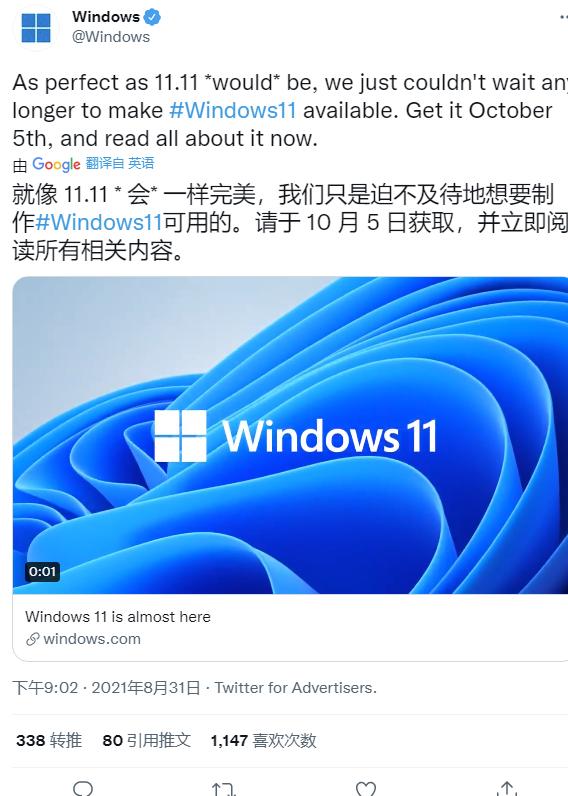 Win11正式版將於10月5日發佈