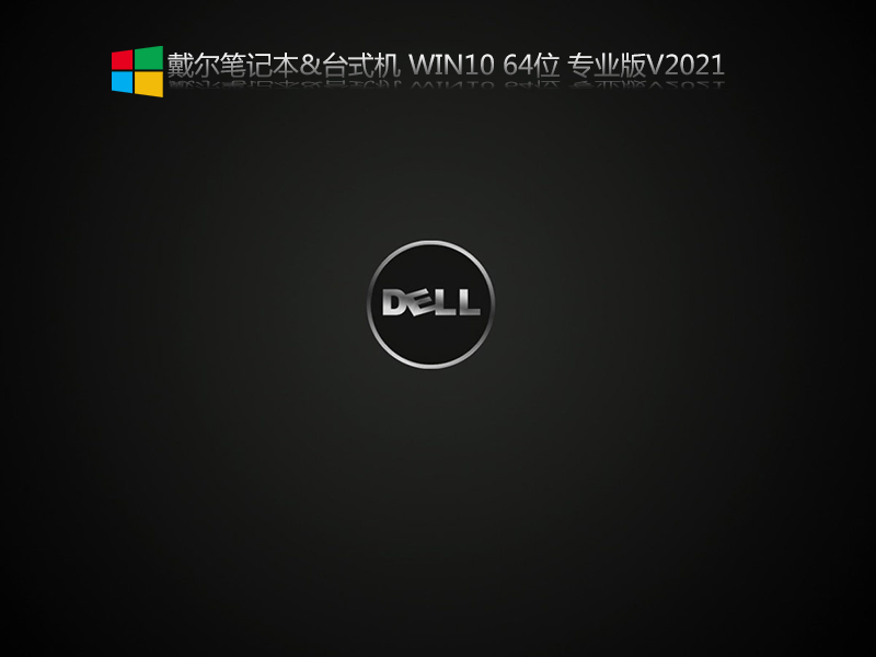戴爾Win10 21H1 64位專業版